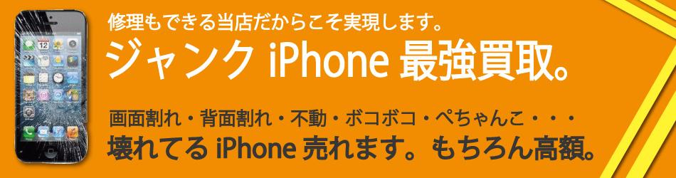 中古iPhone買取。安心の最低買取り保証