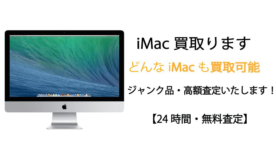 千葉,松戸,市川,ジャンク,iMac,買取,中古,