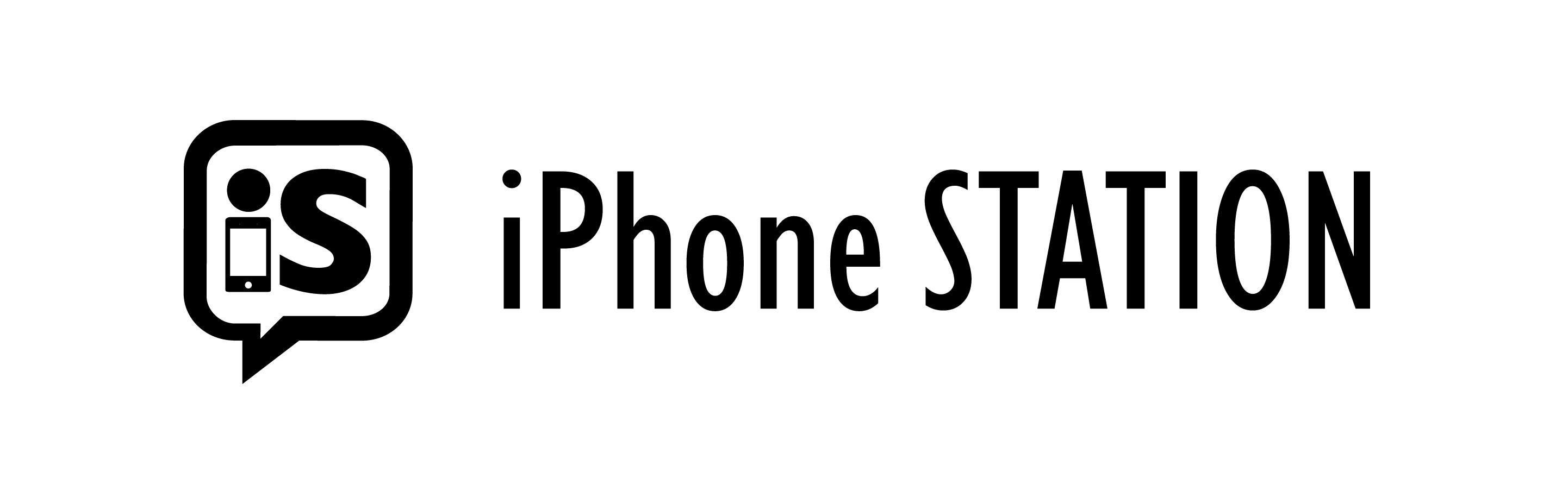 iphoneステーション